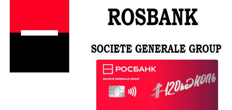 кредитная карта росбанка 120 под ноль