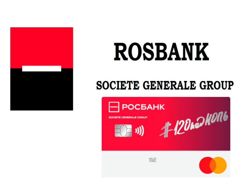 Росбанк кредитная заявка